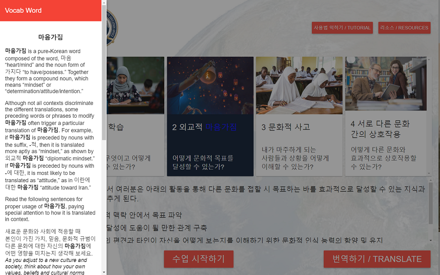 Screen capture of a language note in the CultureReady Basics Korean course