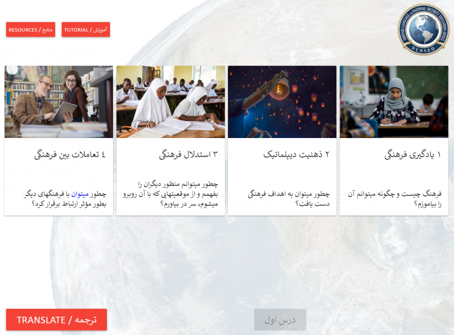 First page of the Farsi CultureReady Basics course
